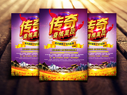云南旅游产品包装(传奇香格里拉)