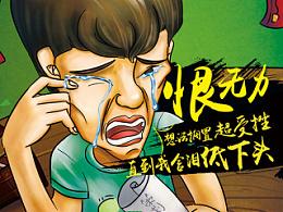 品牌推广海报(工作项目)