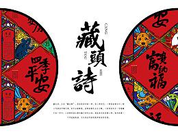新春对联四面楚歌,藏头诗中暗涌祝福