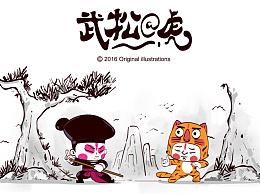 传统文化微信表情武松@虎