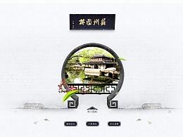 苏州园林官网