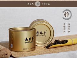 网页设计/茶叶宝贝详情设计/中国风设计/天猫商城/品牌策划/广告设计/文案策划/产品拍摄/版式设计