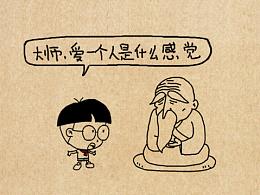 小明漫画——默默无语泪双流,今天又是星期一