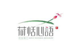 荷恬心语素食餐厅/洪滨&纳智(2013标志)