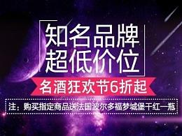 一组红酒活动banner