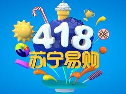 C4D练习-苏宁418