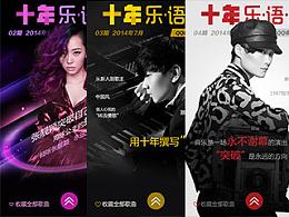 QQ音乐十年乐语路案例回顾