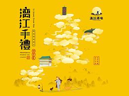 【漓江渔火 桂林风情】漓江伴手礼