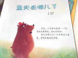 意林儿童绘本第4期〈蓝天去哪里了〉