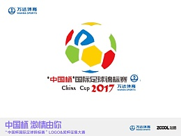 '中国杯'国际足球锦标赛logo