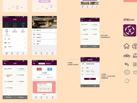 香格里拉酒店app