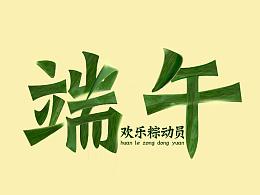 汉仪征集书法字体运用(参赛)作品《端午》海报