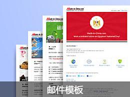 电子商务批量邮件模板设计