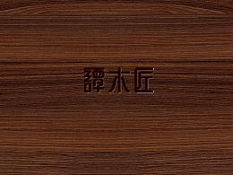 谭木匠木梳设计