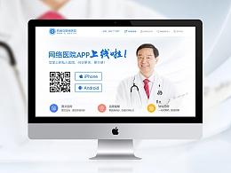 西南互联网医院-Web端