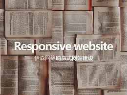 伊森网络ETHAN响应式网站专题页设计