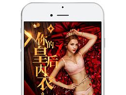 你的皇后内衣合成页面手机端首屏
