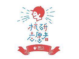杭研志愿者logo