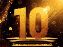 纪念十周年-品牌盛典-万众瞩目-高端专题