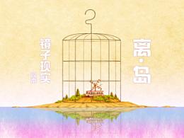《镜子现实——离·岛》