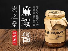 宏之燊麻虾酱 众筹设计