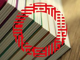 福禄寿禧来设计机构 — 第二章第一回 — 二十四节气笔记本马到成功