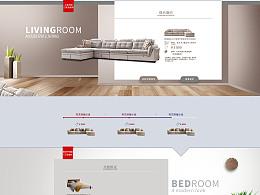 家具前3屏设计,求指导!