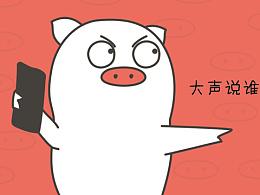 表情包设计卡通人物猪造型设计卡通图案图片