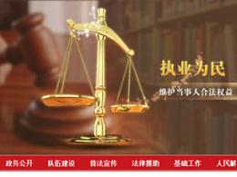 [原创]律师事务所网页设计