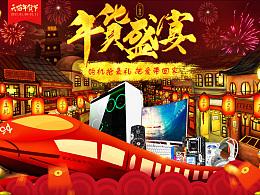 京天华盛年货节