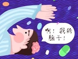 今天必须吃药!