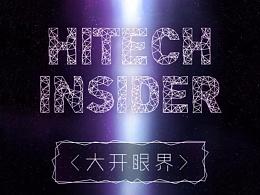 《Hitech Insider》 行程篇
