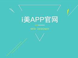 官网设计-web【美容spa网页设计】图片
