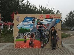 北京残奥会奥林匹克公园原创纯手绘设计体育3D墙面立体画