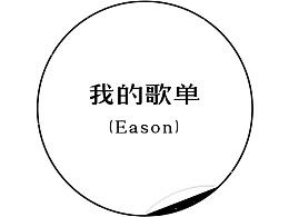 我的歌单(Eason)