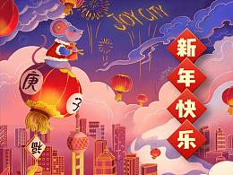 上海静安大悦城新年插画
