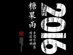 2016字体总结 by 糖果雨