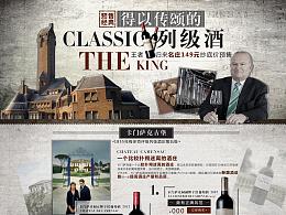 名庄专场 活动专题 灰色系 红酒