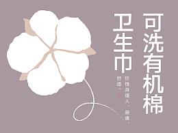 【布知道】女性用品形象设计(已商用)