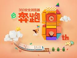 360浏览器8周年活动页面设计
