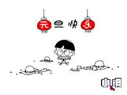 小明系列漫画——元旦快乐