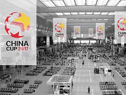 中国杯logo设计方案升级版