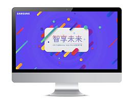 2017三星Galaxy App.Store开发者大会