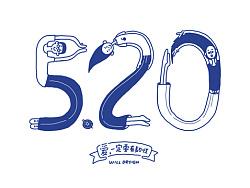 520我爱你们