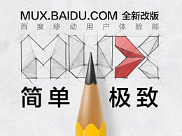 简单极致 - 百度MUX官网的体验设计升级