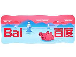 百度情人节首页Doodle by Infini Studio