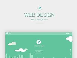 H5网站设计