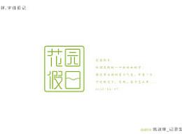 字体设计_第六期_03.27-09.02