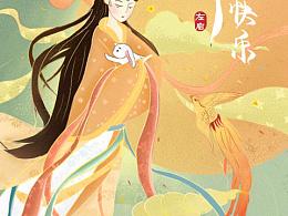 中秋佳节快乐