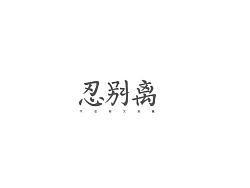 5y 字体
